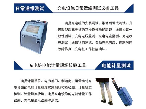 充电设施_副本1.jpg