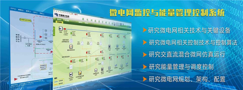 微电网监控与能量管理控制系统