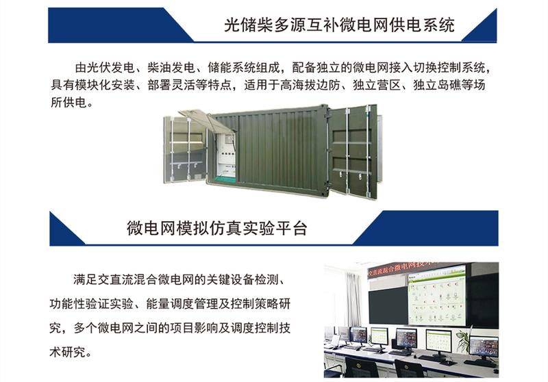 配网微网供电及实验研究平台解决方案1.jpg