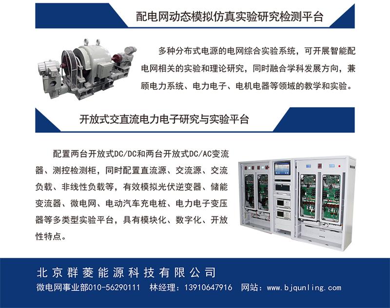 配网微网供电及实验研究平台解决方案2.jpg