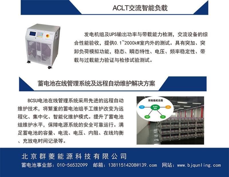 交直流电源设备检测维护解决方案2.jpg