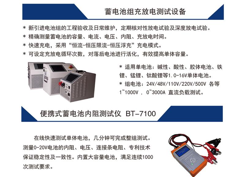 交直流电源设备检测维护解决方案1.jpg
