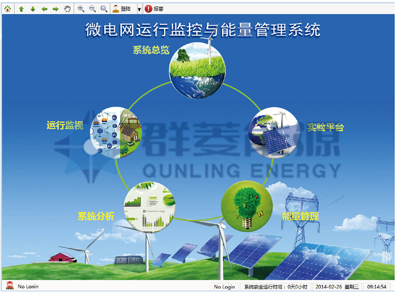 微电网运行监控与能量管理界面.jpg