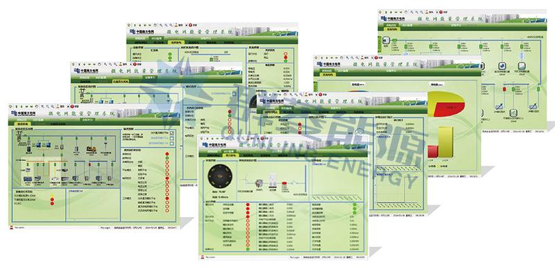 微电网监控与能量管理控制软件2.jpg