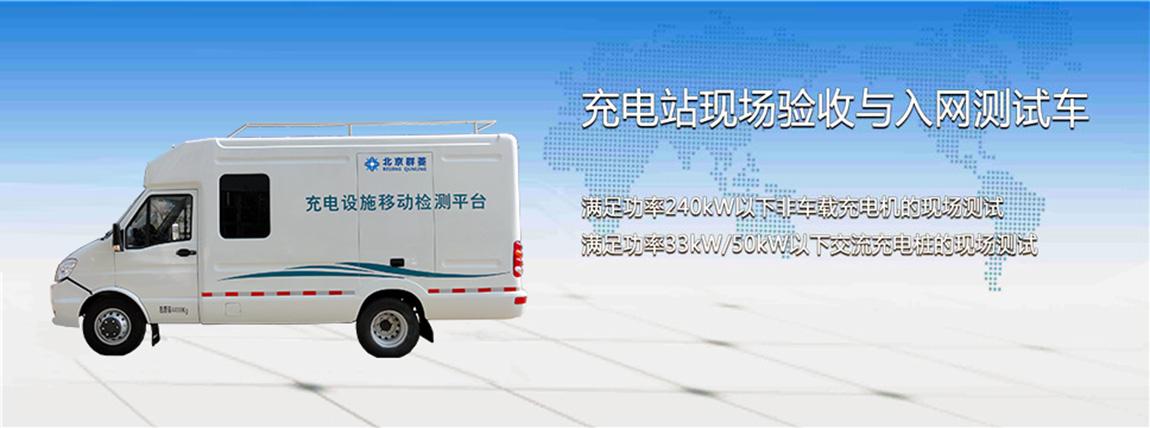 充电设施移动检测平台.jpg