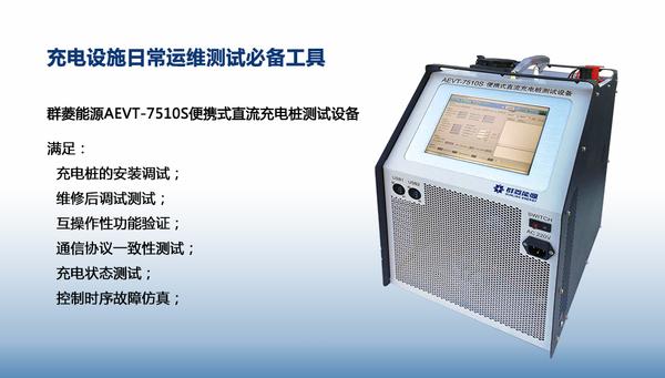 充电桩日常运维测试工具.jpg