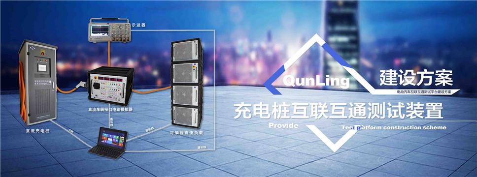 充电桩互通互联测试平台